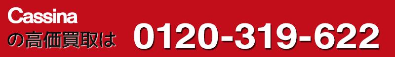 カッシーナの高価買取は0120-319-622