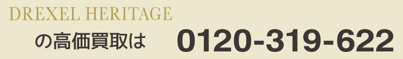ドレクセルヘリテイジの高価買取は0120-319-622