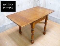 【ロイズアンティークス】ドローリーテーブル イギリス アンティーク家具 出張買取 東京江戸川区
