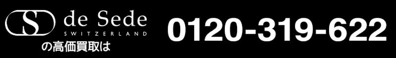 デセデの高価買取は0120-319-622