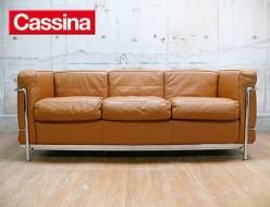 【Cassina】カッシーナ LC2 3Pソファ ル・コルビュジェ キャメル 出張買取 東京都渋谷区